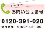 お電話番号は0120-391-020